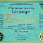 Диплом - Zajdel Jakub, TeacherTomasz Mazur Ekaterinburg 2 nagroda-1