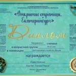 Диплом - Zajdel Mateusz, Teacher Tomasz Mazur (2) I nagroda Ekaterinburg-1