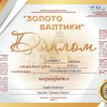 Диплом - Zajdel Mateusz, teacher Tomasz Mazur (1) zloto baltyku-1